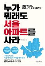 도서 이미지 - 누가 뭐래도 서울 아파트를 사라