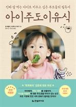도서 이미지 - 아이주도이유식 (개정판)