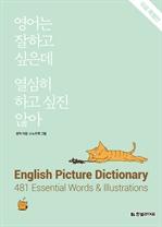 도서 이미지 - 영어는 잘하고 싶은데 열심히 하고 싶진 않아 (체험판)