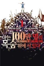 도서 이미지 - [세트] 나는 100만 명의 목숨 위에 서 있다 (전8권)