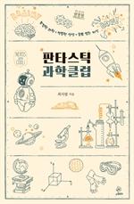 도서 이미지 - 판타스틱 과학클럽