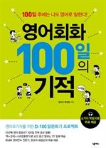 도서 이미지 - 영어회화 100일의 기적
