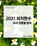도서 이미지 - 2021 의치한수 수시 전형별 분석