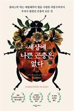 도서 이미지 - 세상에 나쁜 곤충은 없다