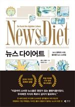 도서 이미지 - 뉴스 다이어트