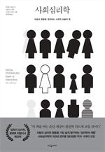 도서 이미지 - 사회심리학