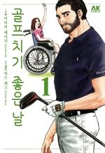 도서 이미지 - 골프 치기 좋은 날