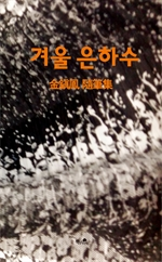 도서 이미지 - 겨울 은하수