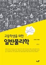 도서 이미지 - 고등학생을 위한 일반물리학 (2020 개정판)