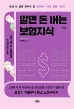 도서 이미지 - 알면 돈 버는 보험지식