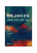 도서 이미지 - 한국 고대시 선집