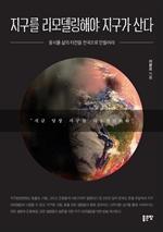 도서 이미지 - 지구를 리모델링해야 지구가 산다