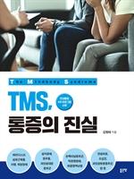 도서 이미지 - TMS,통증의 진실