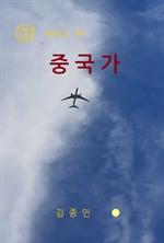 도서 이미지 - 중국가