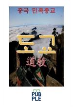 도서 이미지 - 중국 민족종교 도교(道敎)