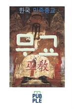 도서 이미지 - 한국 민족종교 무교(巫敎)