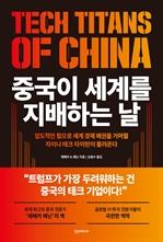 도서 이미지 - 중국이 세계를 지배하는 날