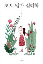 도서 이미지 - 초보 엄마 심리학