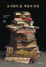 도서 이미지 - 도서관의 삶, 책들의 운명