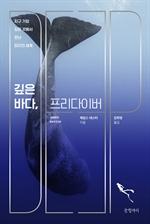 도서 이미지 - 깊은 바다, 프리다이버