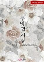 도서 이미지 - 투명한 사랑