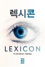 도서 이미지 - 렉시콘