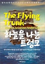 도서 이미지 - 하늘을 나는 트렁크 / The Flying Trunk