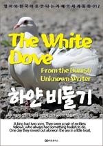 도서 이미지 - 하얀 비둘기 / The White Dove