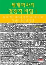 도서 이미지 - 세계역사 결정적 비밀 1 _돌 비석에 새겨진 함무라비 법전외 71건의 숨겨진 진실