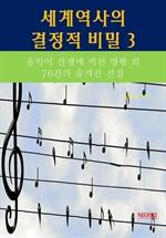 도서 이미지 - 세계역사 결정적 비밀 3 _음악이 전쟁에 끼친 영향 외 76건의 숨겨진 진실