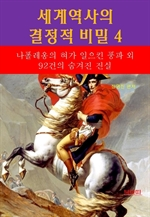 도서 이미지 - 세계역사 결정적 비밀 4 _나폴레옹의 혀가 일으킨 풍파외 92건의 숨겨진 진실