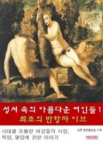 도서 이미지 - 성서속의 아름다운 여인들 1_최초의 반항자 이브