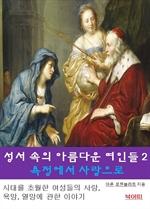 도서 이미지 - 성서속의 아름다운 여인들 2_욕정에서 사랑으로