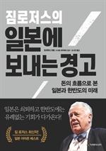 도서 이미지 - 짐 로저스의 일본에 보내는 경고