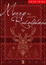 도서 이미지 - 메리 루돌프마스 (Merry Rudolphmas)