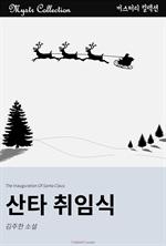 도서 이미지 - 산타 취임식