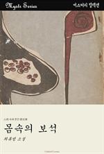 도서 이미지 - 몸속의 보석