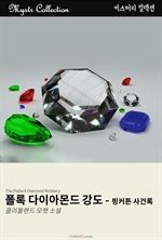 도서 이미지 - 폴록 다이아몬드 강도