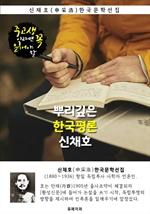 도서 이미지 - 뿌리깊은 한국평론 - 신채호 독립운동가 : 중고생이라면 꼭 읽어야 할