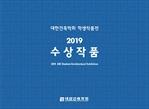 도서 이미지 - 대한건축학회 학생작품전 2019 수상작품