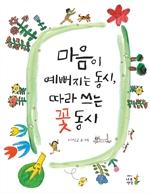 도서 이미지 - 마음이 예뻐지는 동시, 따라 쓰는 꽃 동시
