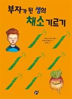 도서 이미지 - 부자가 된 샘의 채소 기르기