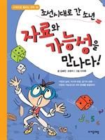 도서 이미지 - 조선시대로 간 소년 자료와 가능성을 만나다!