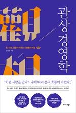 도서 이미지 - 관상 경영학