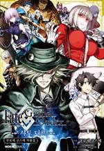 도서 이미지 - Fate/Grand Order 샤토 디프 : 쿠로세 코스케 작품집
