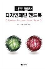 도서 이미지 - 디자인 패턴 핸드북