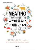 도서 이미지 - MEATING 당신이 몰랐던 고기를 만나라