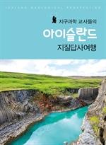도서 이미지 - 지구과학 교사들의 아이슬란드 지질답사여행