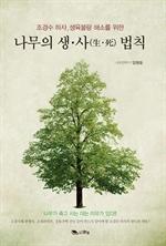 도서 이미지 - 나무의 생 사 법칙