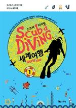 도서 이미지 - 스쿠바 다이빙 세계여행. 1